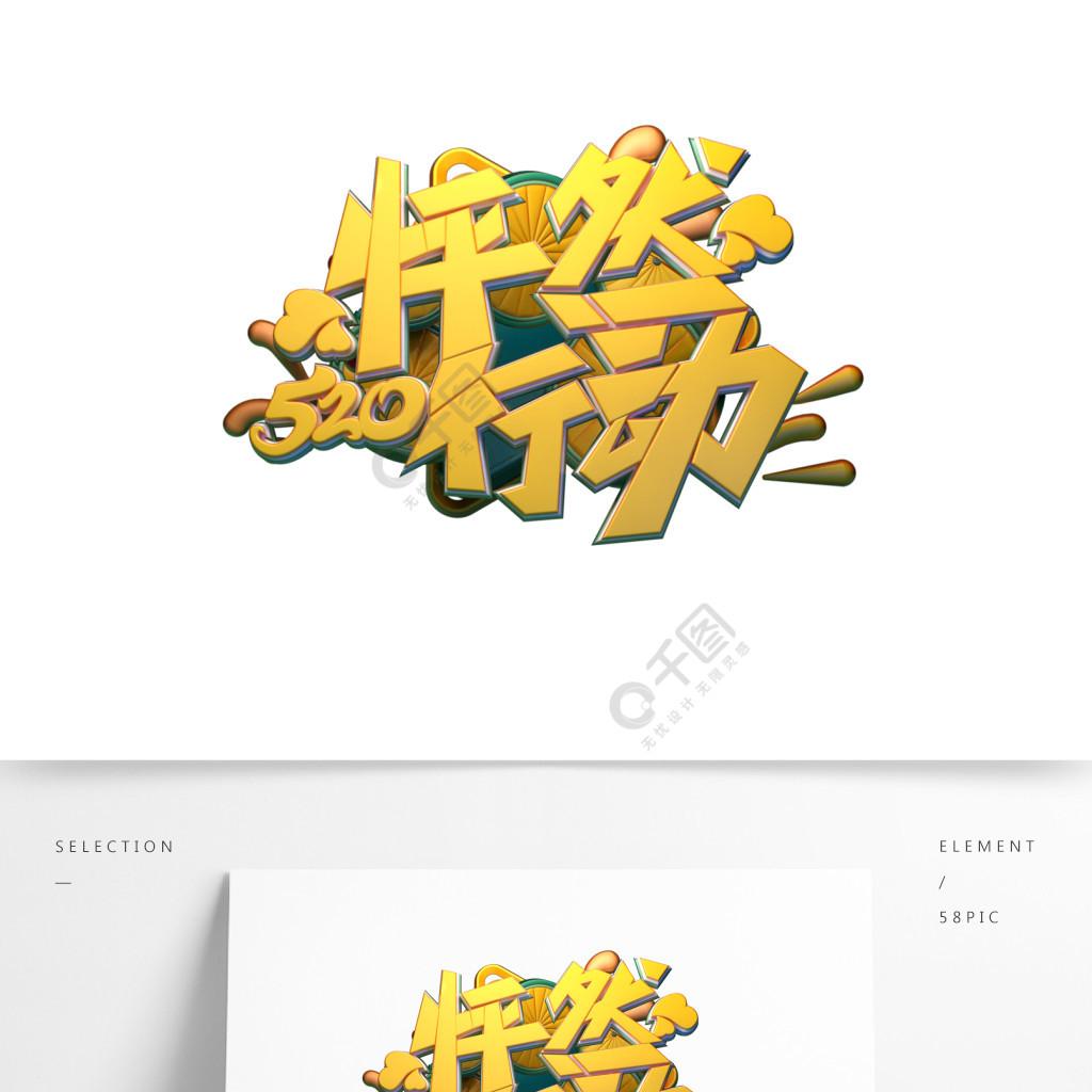 C4D艺术字520枰然心动字体元素