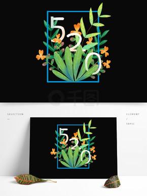 手绘风花与字520表白元素