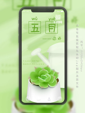 你好五月原创手绘插画绿色多肉清新手机用图