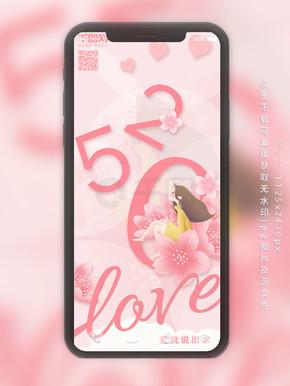 粉色微立体风520表白手机海报设计