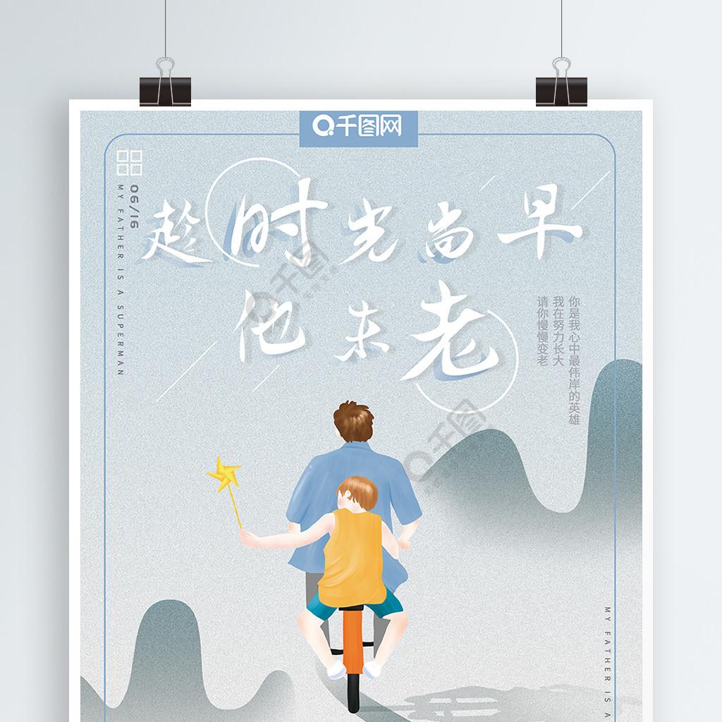 原创手绘风父亲节父骑自行车节日祝福海报