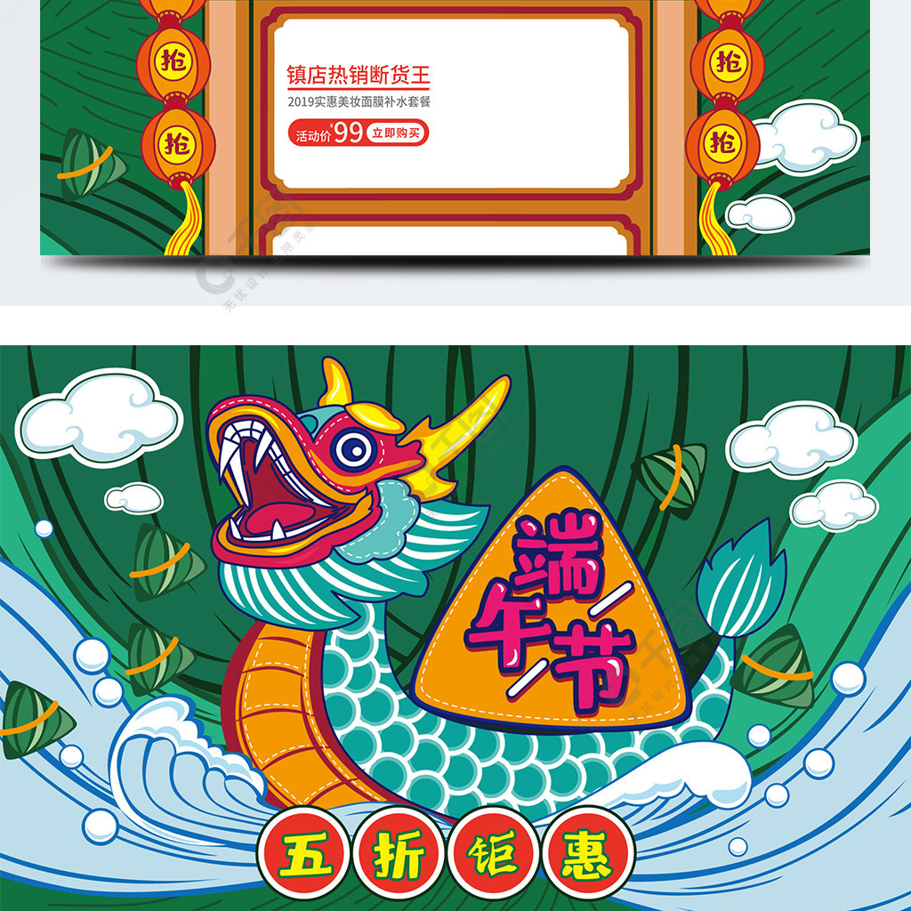 墨绿手绘风格端午节活动促销首页模板
