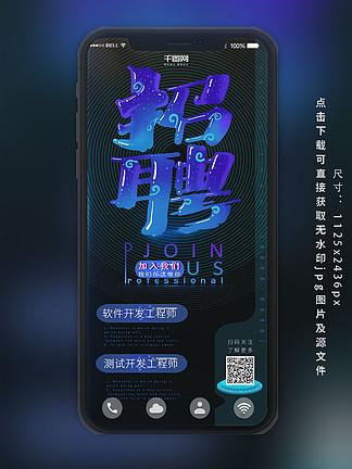 企业招聘艺术字海报h5手机配图