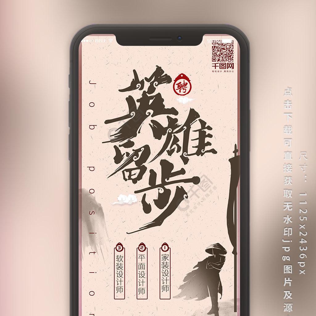 中国风企业招聘英雄留步海报h5手机配图