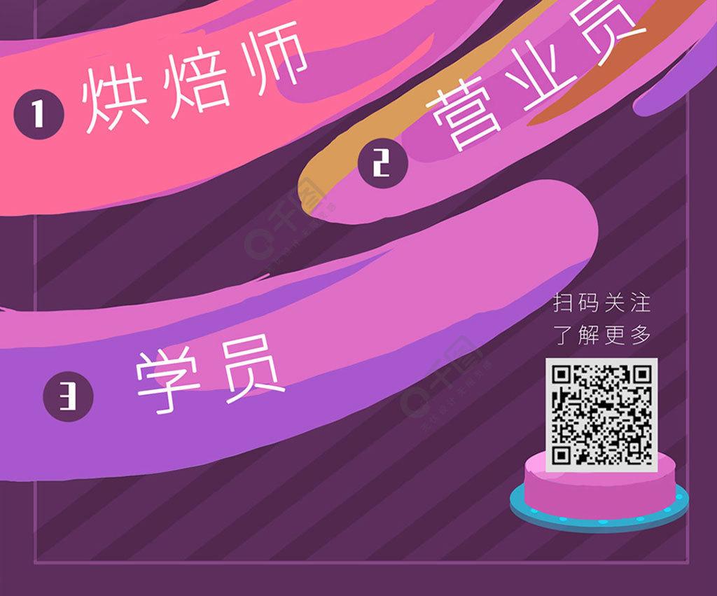 招聘艺术字立体油漆风海报h5手机配图