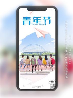 小清新风五四青年节手机海报设计