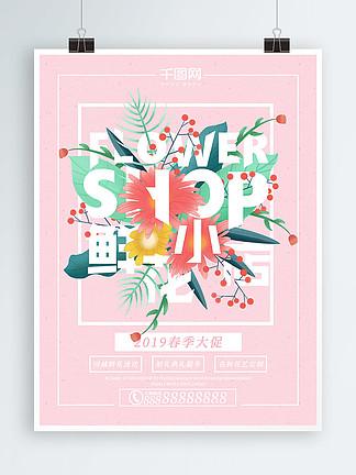 原创手绘花卉与艺术字母海报设计