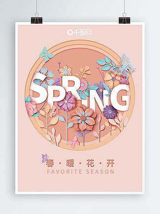 剪纸风格的花卉与字母