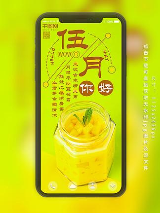 手机用图五月你好小清新撞色饮品