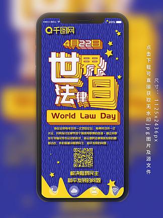 蓝色扁平世界法律日卡通可爱手机配图