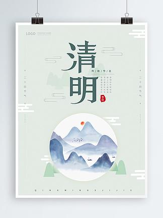二十四节气<i>清</i><i>明</i><i>海</i><i>报</i>