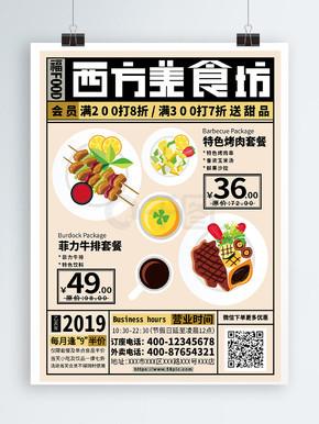 手绘西方美食海报宣传单