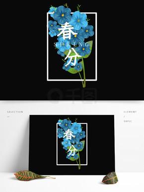 手绘风春天蓝色花与字