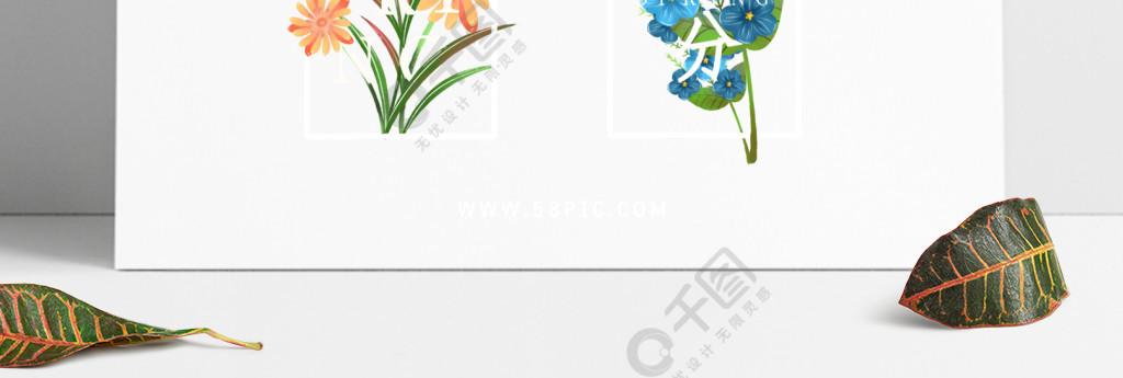 手绘风各种花与字套图