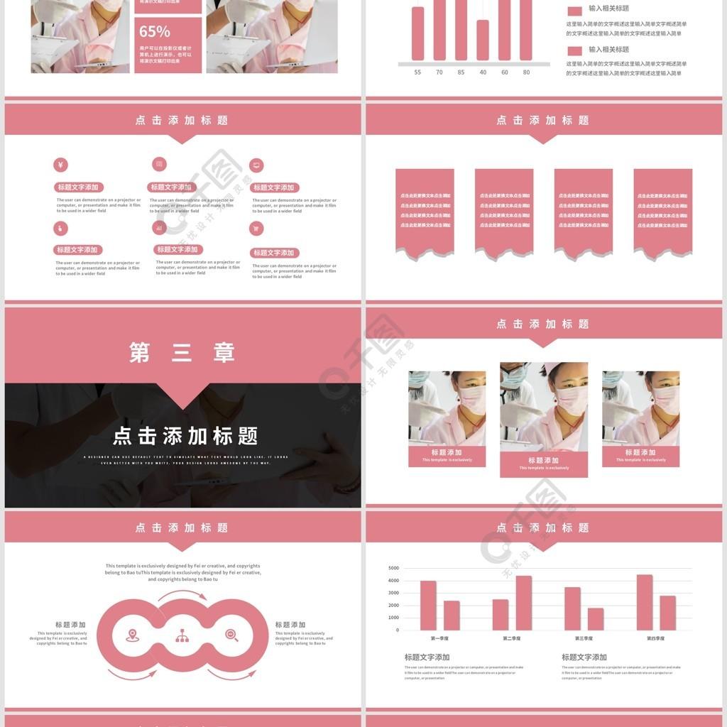 粉色簡約護士節活動策劃通用動態PPT模板