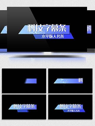 横版科技线条短版字幕条AE模板
