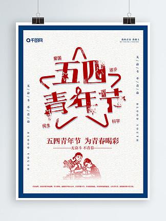 简约复古五四青年节日宣传海报