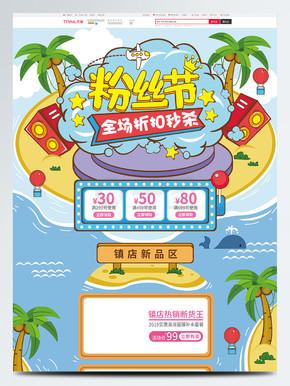 浅蓝插画手绘风格粉丝节促销活动首页