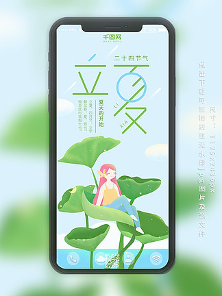 二十四节气立夏小清新绿色女孩手机用图