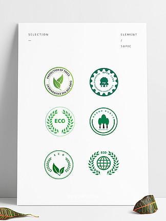 环保标识图标元素设计