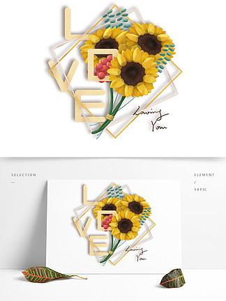 水彩清新520告白向日葵花束可商插画元素