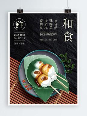 原创插画和食美食海报