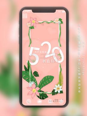粉色520表白日网络情人节手机海报