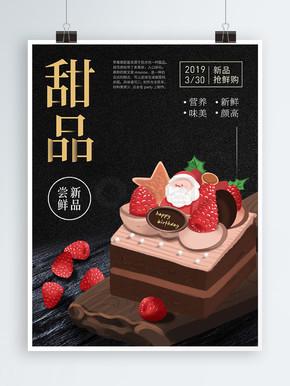 原创圣诞老人蛋糕美食甜点海报