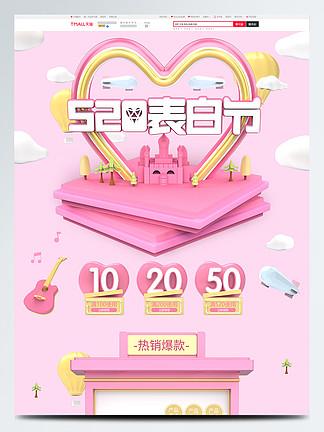 粉色C4D立体520表白节电商天猫首页