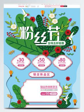 绿色清新手绘剪纸风粉丝节活动促销首页