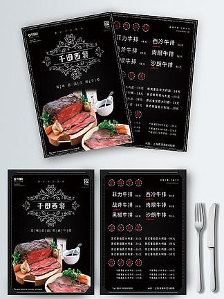 矢量西餐手绘菜单