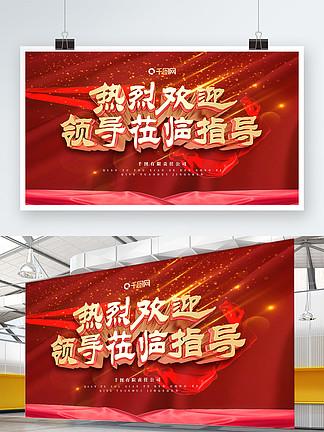 红色喜庆欢迎领导莅临指导企业展板