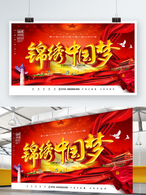 C4D大气红色党建风锦绣中国梦中国梦展板