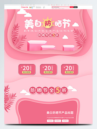 粉色小清新剪纸风美妆美白防晒节首页