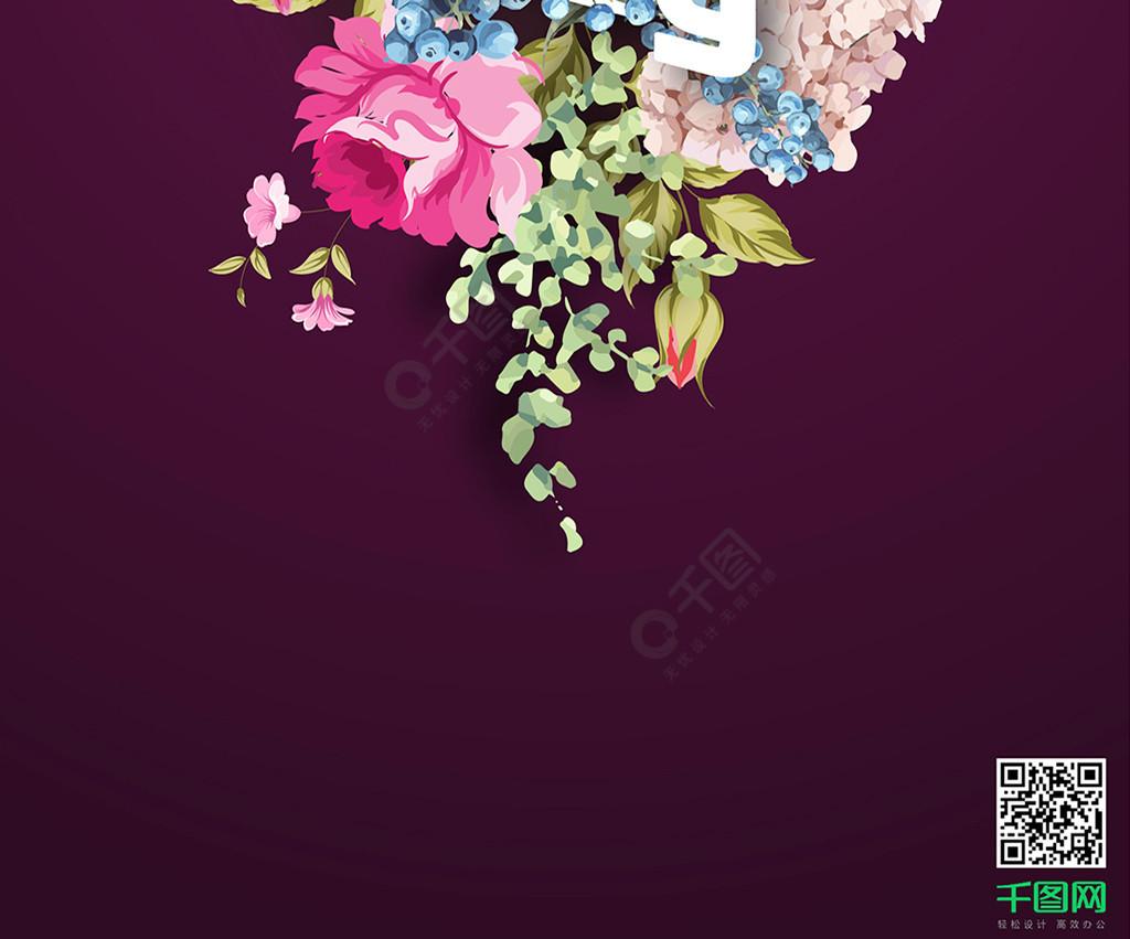 原创情人节520表白日海报
