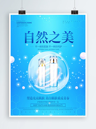 蓝色简约自?#24674;?#32654;化妆品海报设计