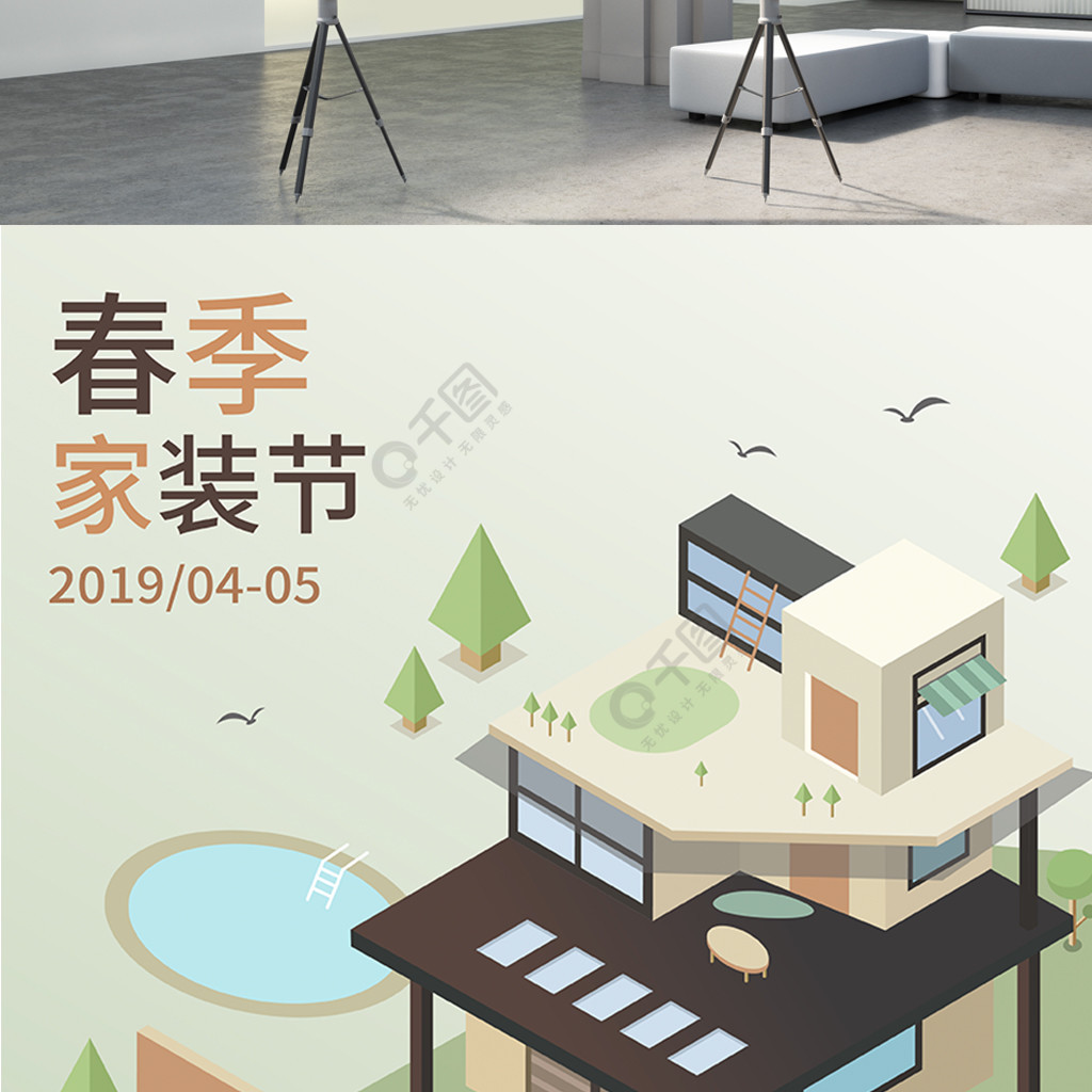 2.5d清新风家装节商业海报