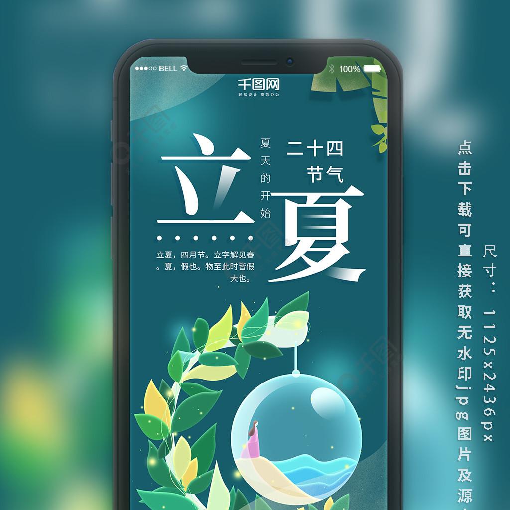 立夏二十四节气绿色女孩水晶球手机用图