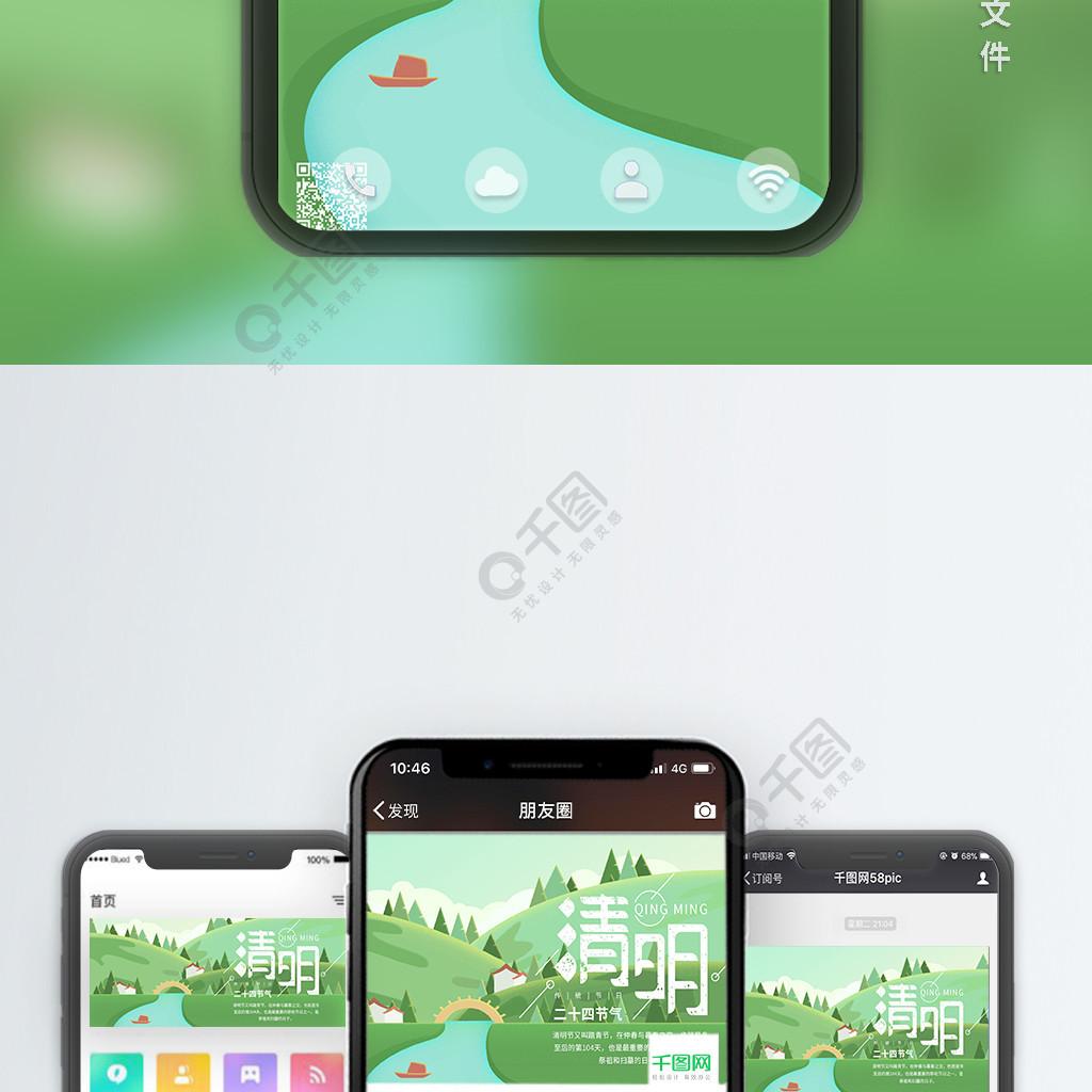 清明二十四节气绿色插画简约手机用图