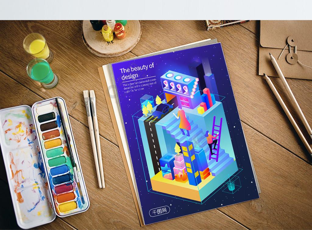 科技网页未来金融商务办公2.5D插画