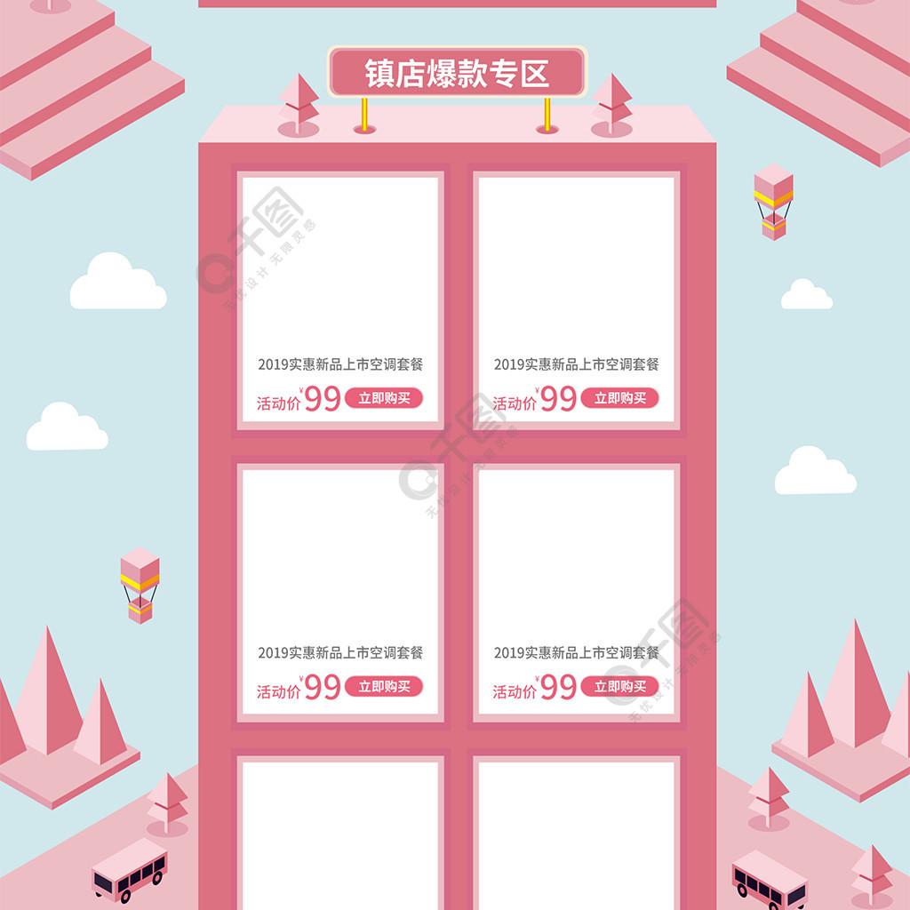 浅粉清新2.5D空调新上市促销活动首页