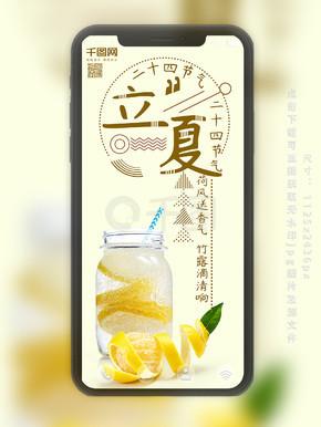 手机用图小清新立夏节气简约柠檬