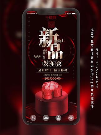 黑红色商务新品发布会手机用图