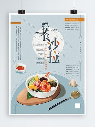 原创手绘清新轻食沙拉海报