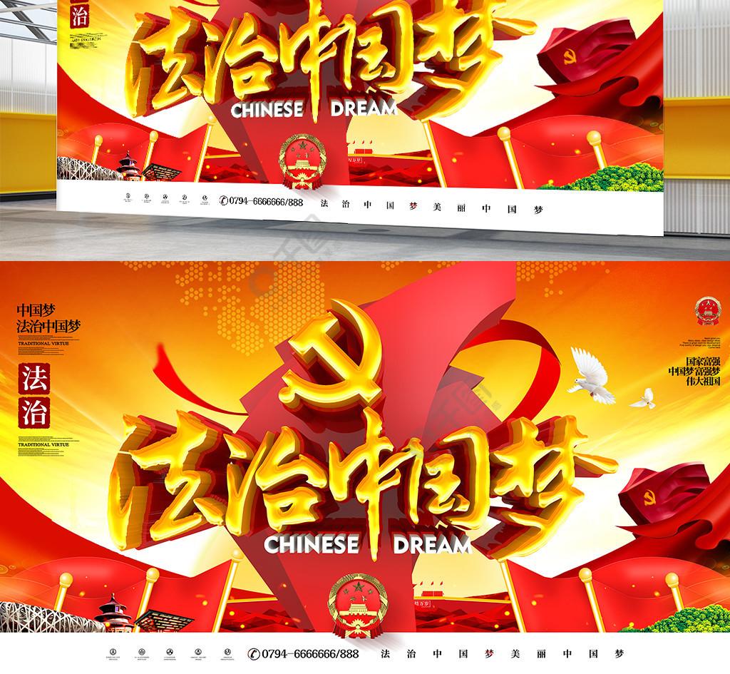C4D创意党建雕塑字法治中国梦中国梦展板