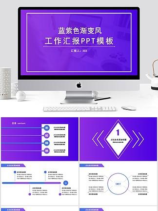 藍紫漸變工作匯報ppt模板