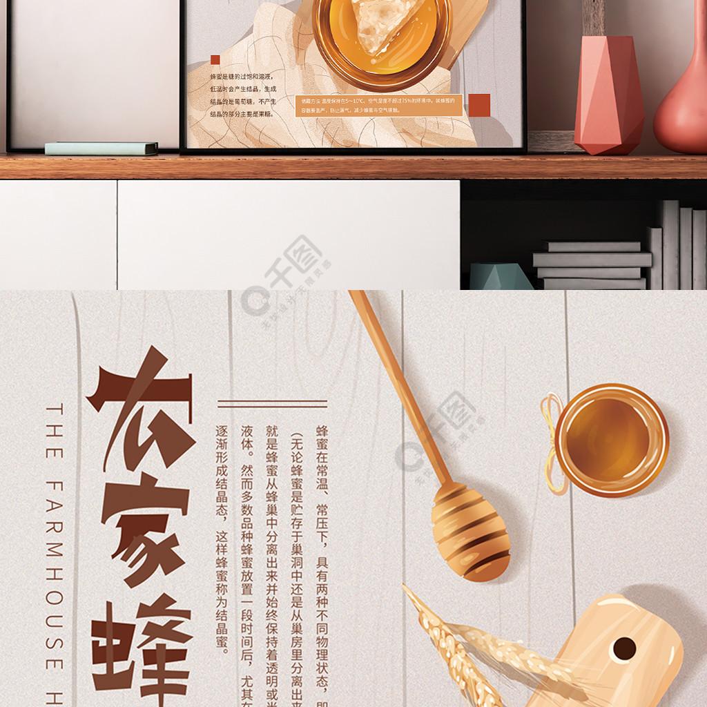 原创手绘蜂蜜美食海报