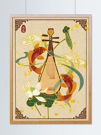 国潮琵琶与鲤鱼荷花流光溢彩插画