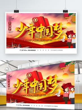 C4D创意大气党建风少年中国梦中国梦展板
