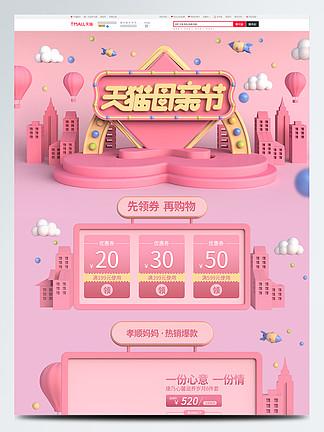 天猫母亲节粉色C4D立体电商首页模板